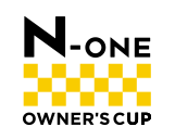 N-ONE OWNER'S CUP 参戦レポート
